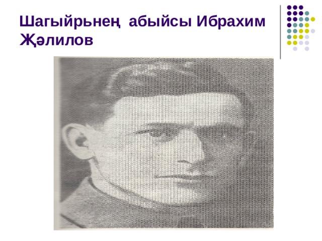 Шагыйр ьнең абыйсы Ибрахим Җәлилов