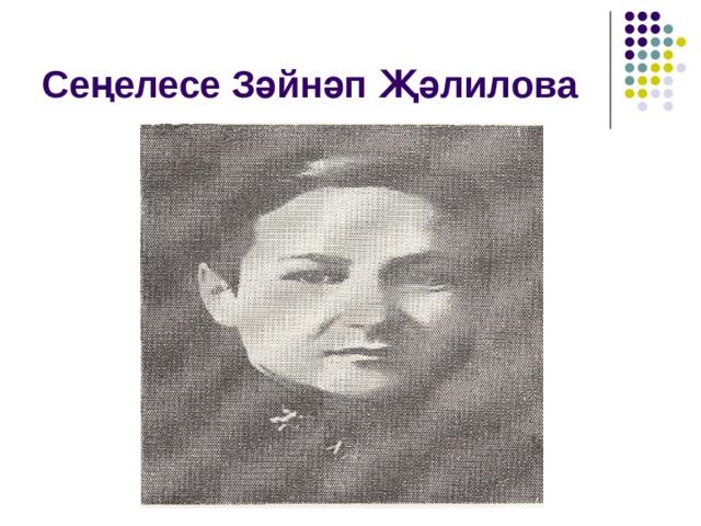 Сеңелесе Зәйнәп Җәлилова
