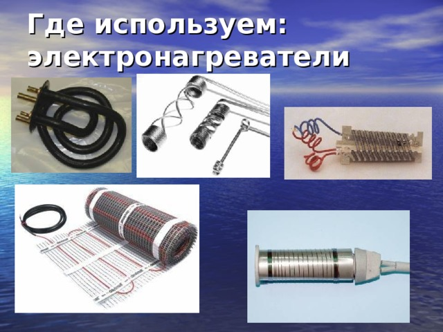 Где используем: электронагреватели