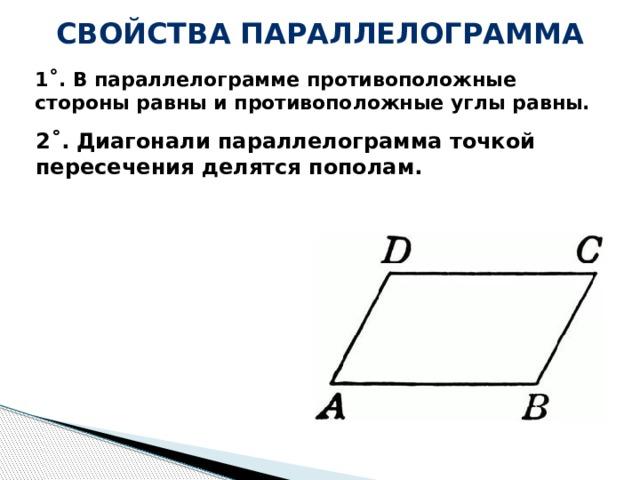 Свойства Параллелограмма 1˚. В параллелограмме противоположные стороны равны и противоположные углы равны. 2˚. Диагонали параллелограмма точкой пересечения делятся пополам.