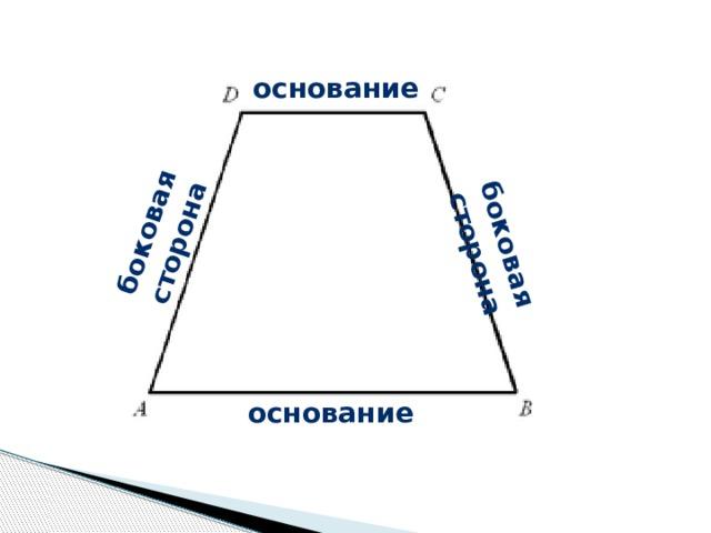 боковая сторона боковая сторона основание основание
