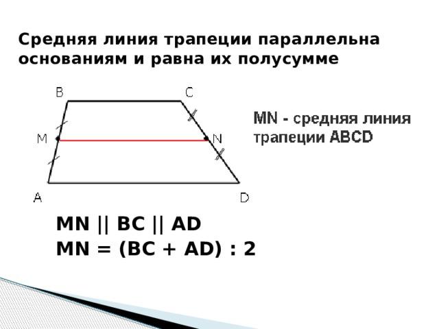 Средняя линия трапеции параллельна основаниям и равна их полусумме MN || BC || AD MN = (BC + AD) : 2