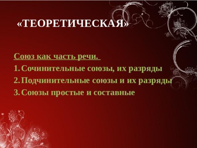 «ТЕОРЕТИЧЕСКАЯ» Союз как часть речи.