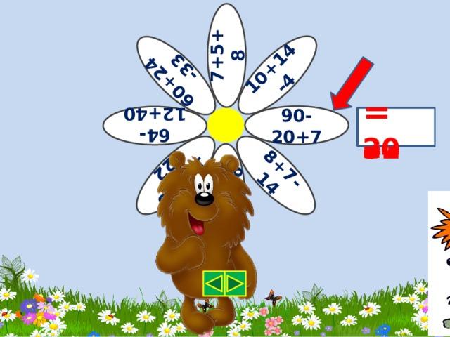 14+50-22 64-12+40 60+24-33 7+5+8 10+14-4 90-20+7 8+7-14 = ? = ? = 20 = 20 = ? = 51 = 1 = ? = 71 = 77 = ? = ? = 92 = 44 = ? = ? 90+3-22 4