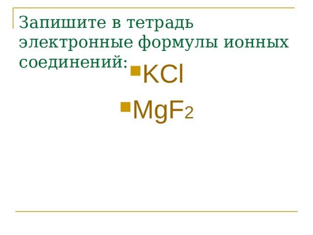 Запишите в тетрадь электронные формулы ионных соединений: