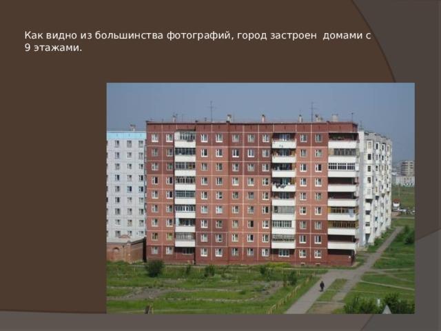 Как видно из большинства фотографий, город застроен домами с 9 этажами.