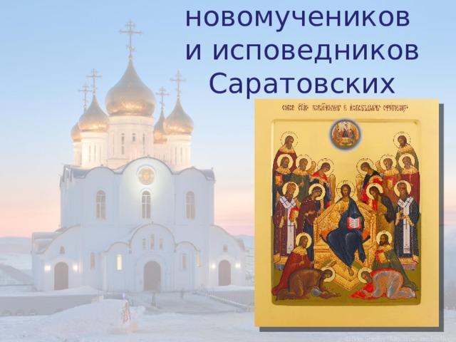 Собор святых новомучеников  и исповедников Саратовских