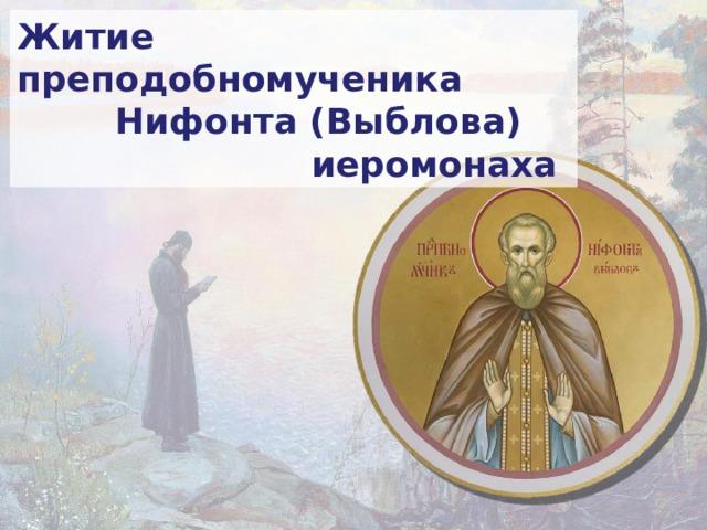 Житие преподобномученика  Нифонта (Выблова)  иеромонаха