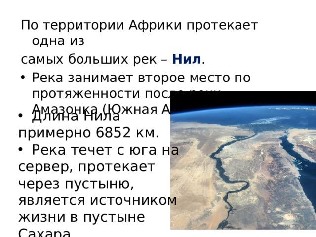 По территории Африки протекает одна из самых больших рек – Нил .