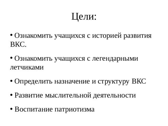 Цели: