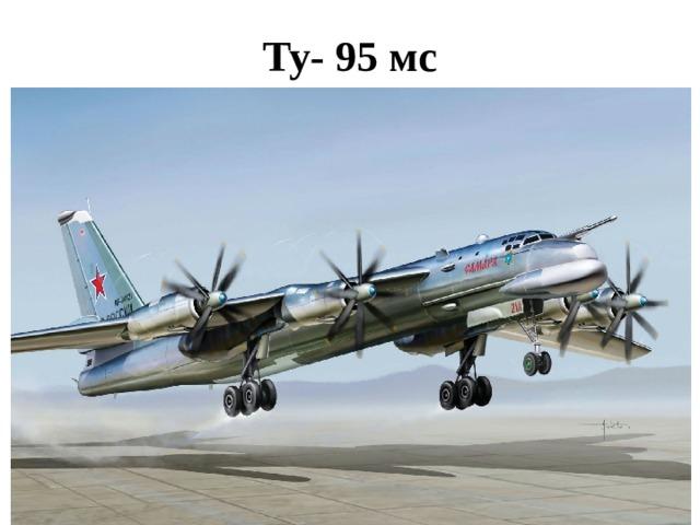 Ту- 95 мс