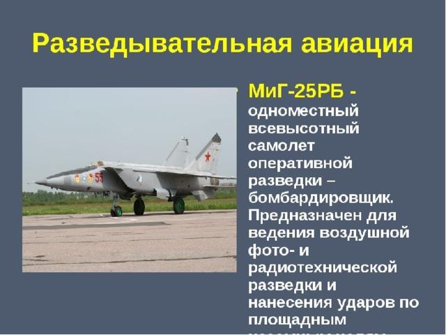 ВВС: Разведывательная