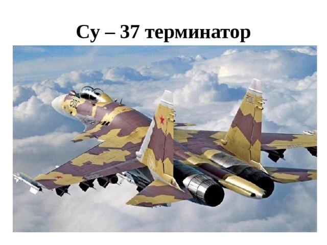 Су – 37 терминатор