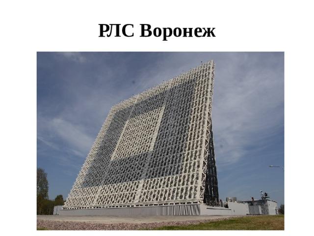 РЛС Воронеж