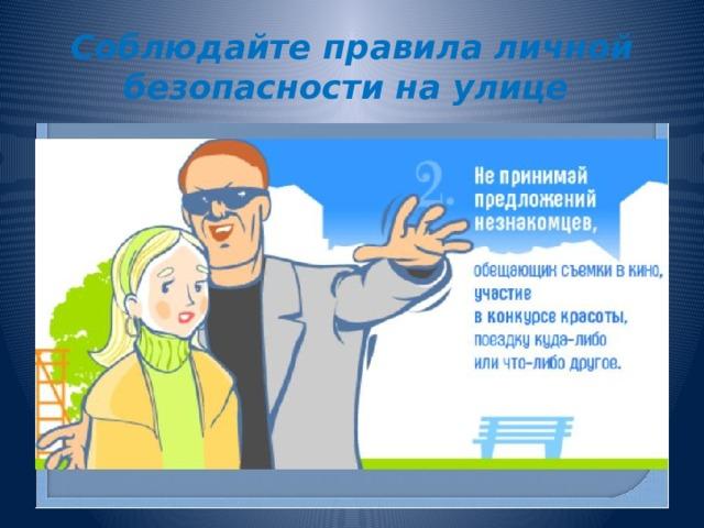 Соблюдайте правила личной безопасности на улице