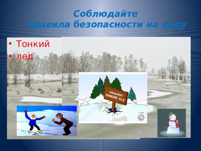 Соблюдайте  правила безопасности на льду