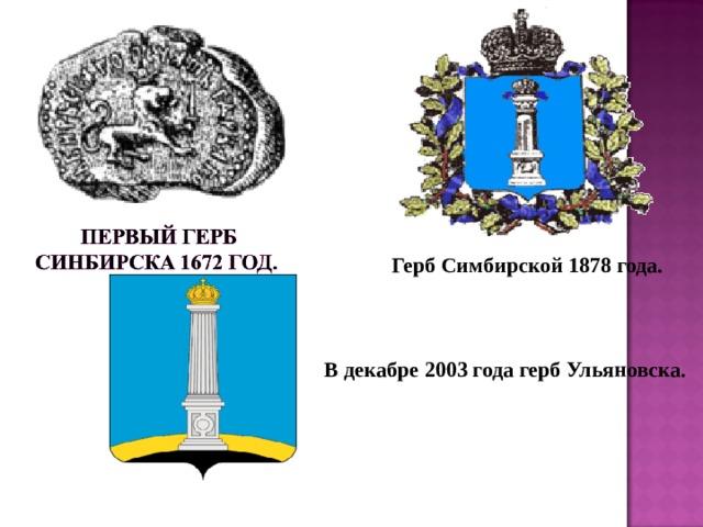 Герб Симбирской 1878 года. В декабре 2003 года герб Ульяновска.