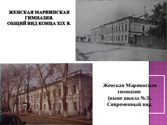 Женская Мариинская гимназия (ныне школа №3). Современный вид.