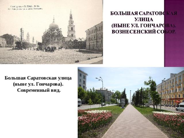 Большая Саратовская улица (ныне ул. Гончарова). Современный вид.