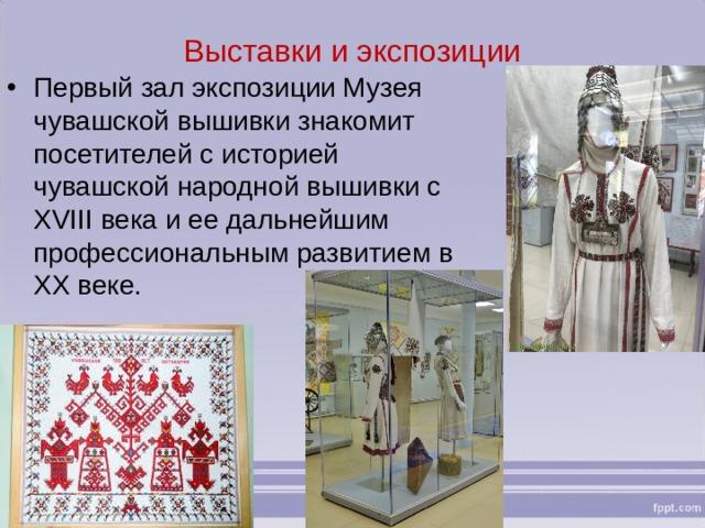 Выставки и экспозиции