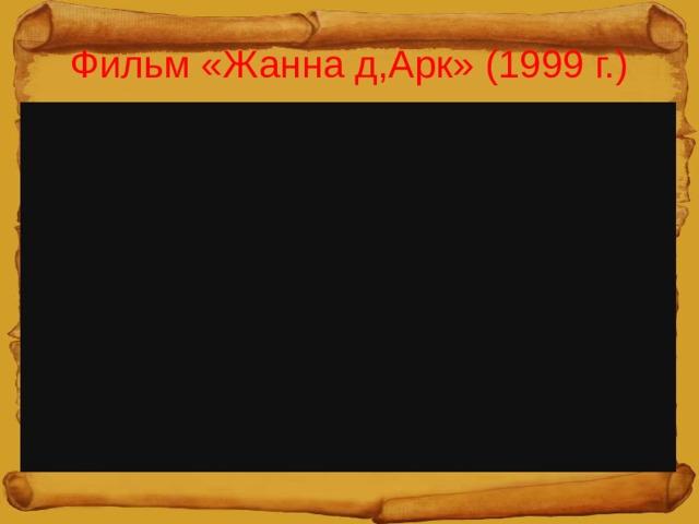 Фильм «Жанна д,Арк» (1999 г.)