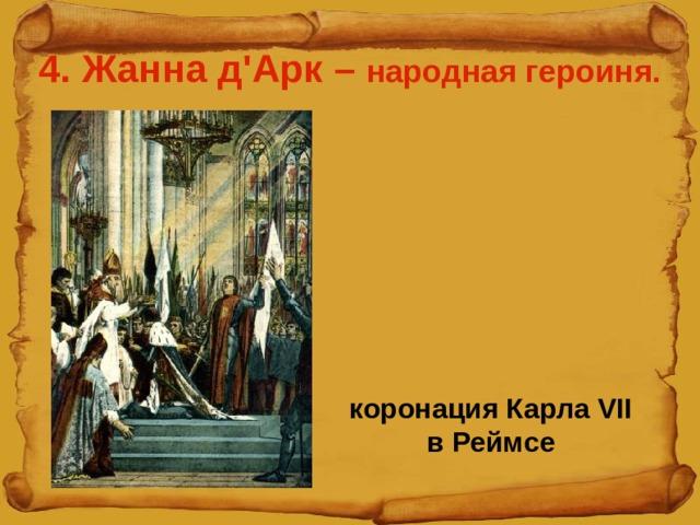 4. Жанна д'Арк – народная героиня. коронация Карла VII в Реймсе
