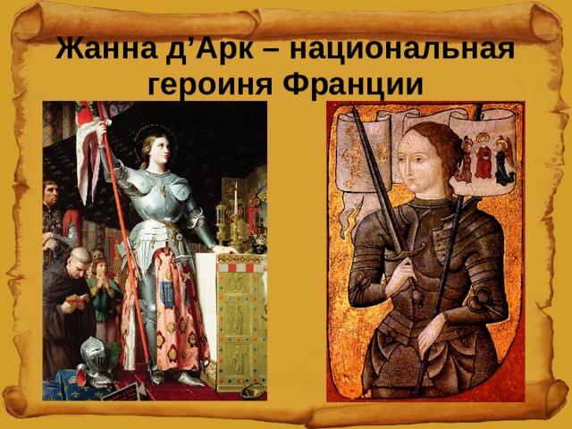Жанна д'Арк – национальная героиня Франции