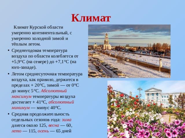 Климат  Климат Курской области умеренно континентальный, с умеренно холодной зимой и тёплым летом.