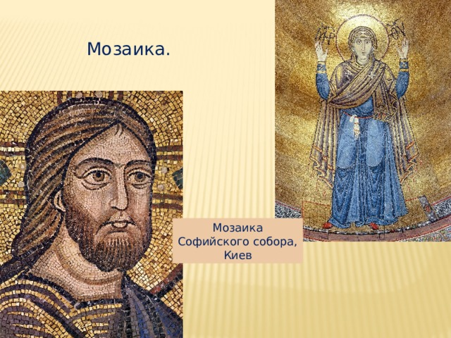 Мозаика. Мозаика Софийского собора, Киев