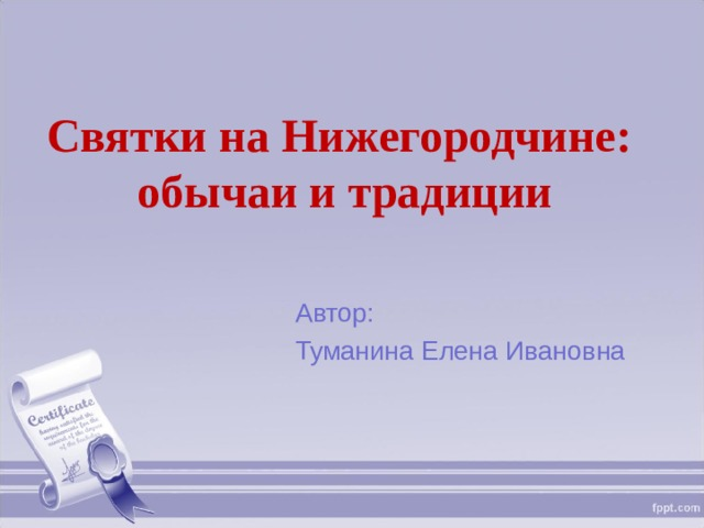 Святки на Нижегородчине:  обычаи и традиции  Автор:  Туманина Елена Ивановна