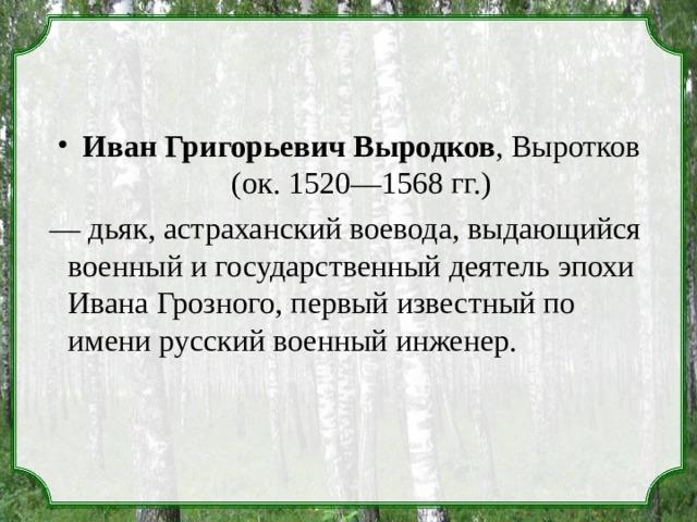 Иван Григорьевич Выродков , Выротков (ок. 1520—1568 гг.)