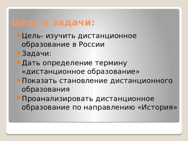 Цель и задачи: