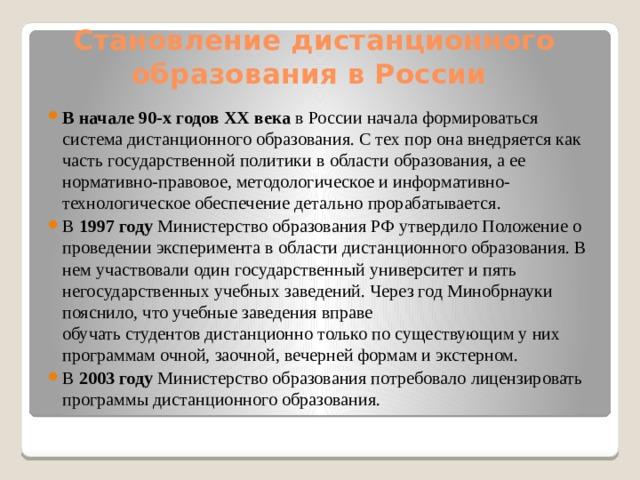 Становление дистанционного образования в России