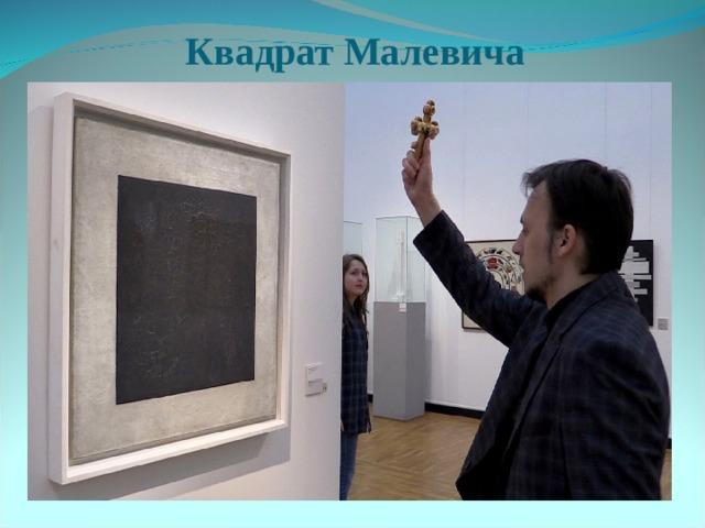 Квадрат Малевича