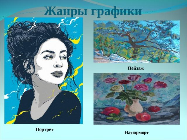 Жанры графики Пейзаж Портрет Натюрморт
