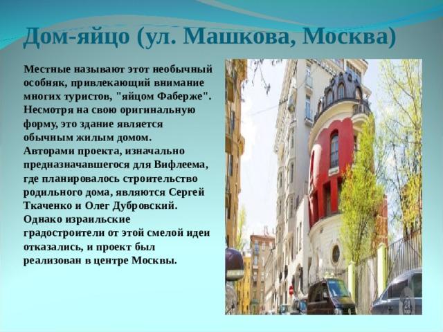 Дом-яйцо (ул. Машкова, Москва)  Местные называют этот необычный особняк, привлекающий внимание многих туристов,