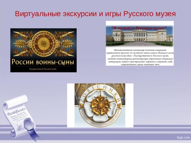 Виртуальные экскурсии и игры Русского музея