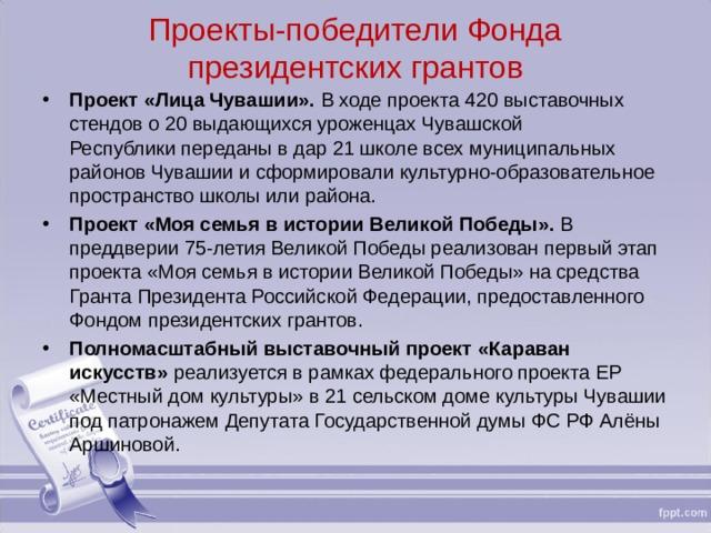 Проекты-победители Фонда президентских грантов