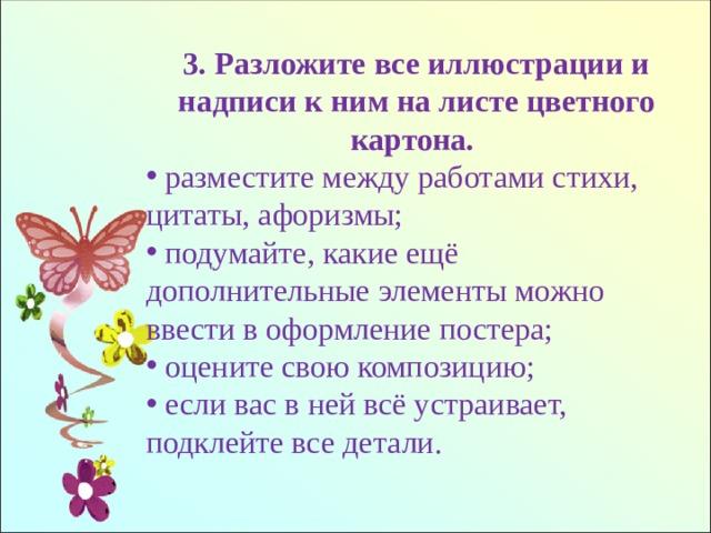 3. Разложите все иллюстрации и надписи к ним на листе цветного картона.