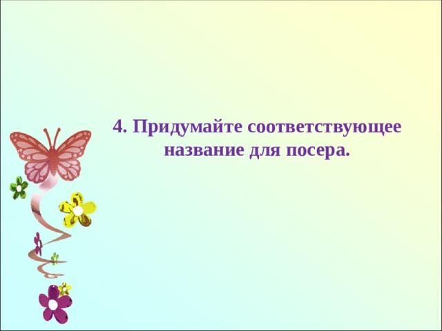 4. Придумайте соответствующее название для посера.