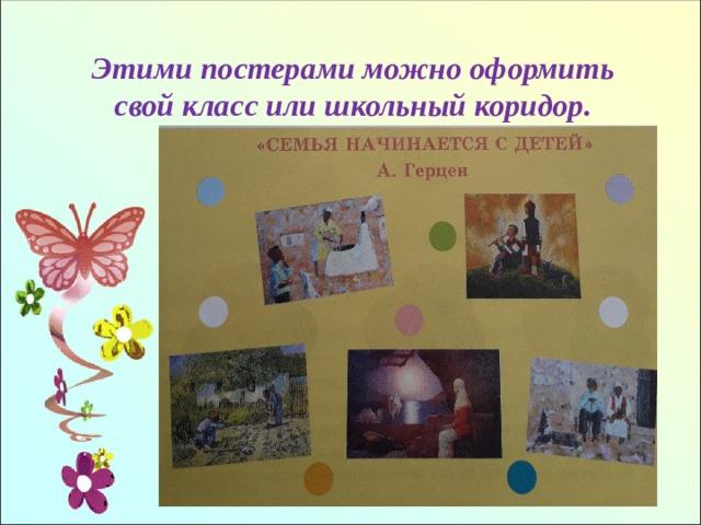 Этими постерами можно оформить свой класс или школьный коридор.