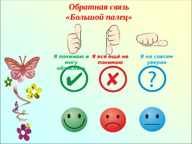 Обратная связь «Большой палец» Я понимаю и могу объяснить Я всё ещё не понимаю Я не совсем уверен