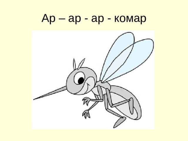 Ар – ар - ар - комар