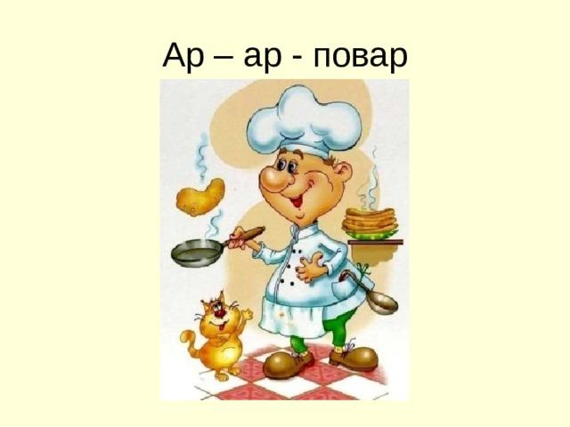 Ар – ар - повар