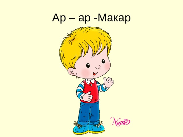 Ар – ар -Макар