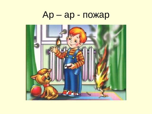 Ар – ар - пожар