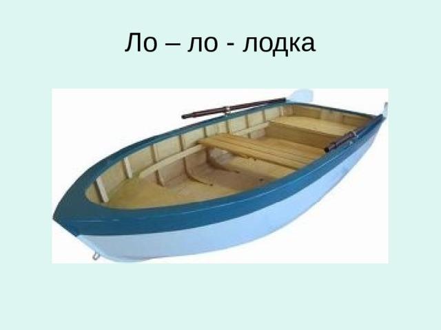 Ло – ло - лодка
