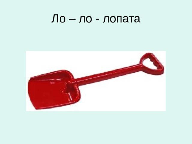 Ло – ло - лопата