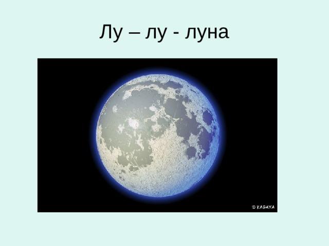 Лу – лу - луна