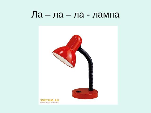 Ла – ла – ла - лампа